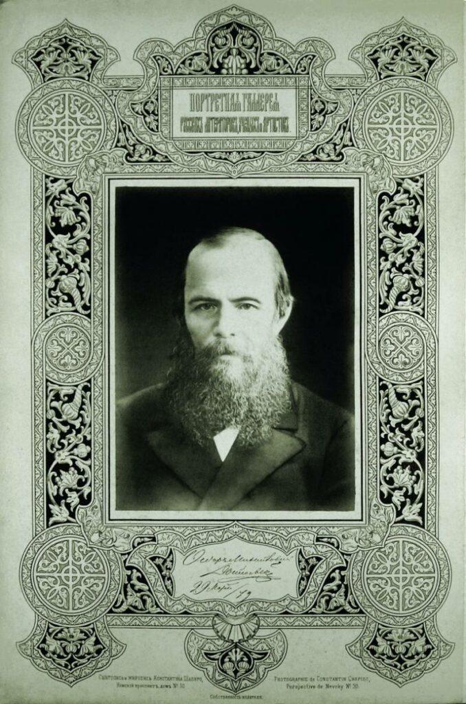 Фёдор Достоевский фото 1879г.