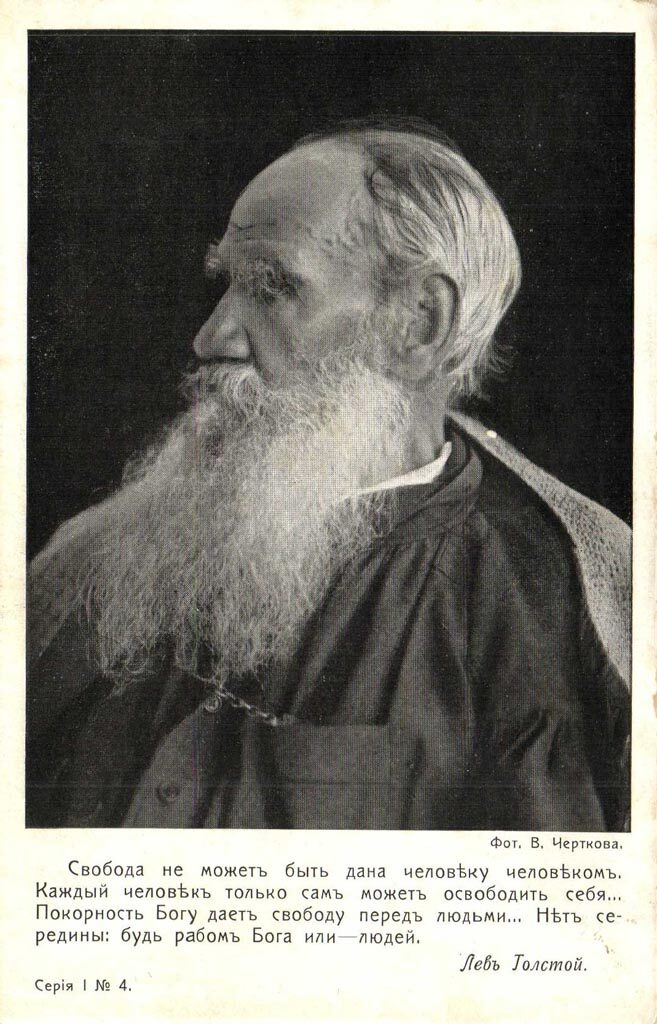 Цитаты Льва Толстого, высказывания, афоризмы + 56 фото писателя.