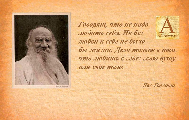 Лев Толстой высказывание о любви к себе