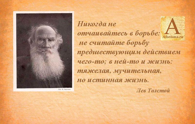 Цитаты Льва Толстого