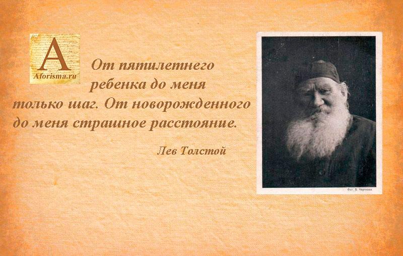 Лев Толстой высказывание о детях