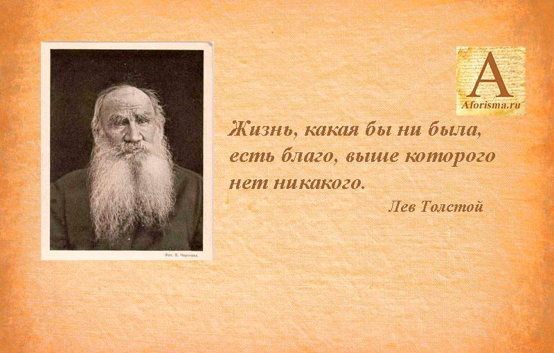 Цитаты Льва Толстого о жизни