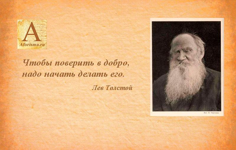 Цитаты Льва Толстого о добре