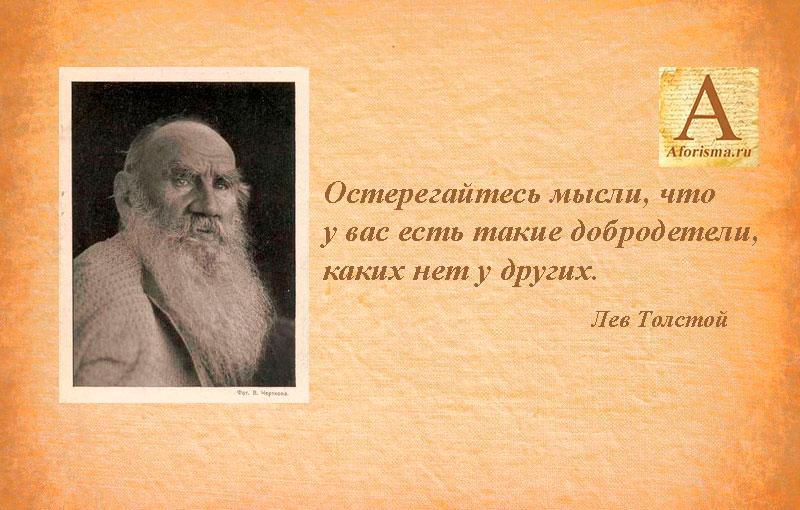 Цитаты Льва Толстого о добродетели