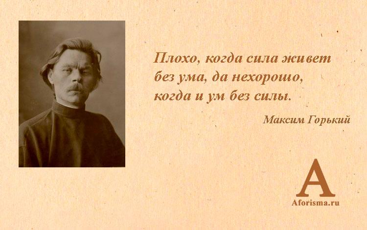 Цитаты Горького
