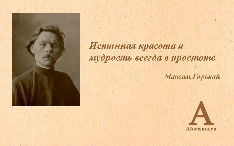 Цитаты Горького Максима