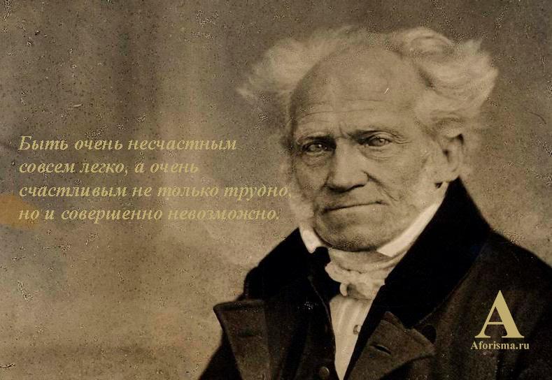 афоризмы о Артура Шопенгауэра