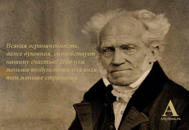афоризмы Артура Шопенгауэра