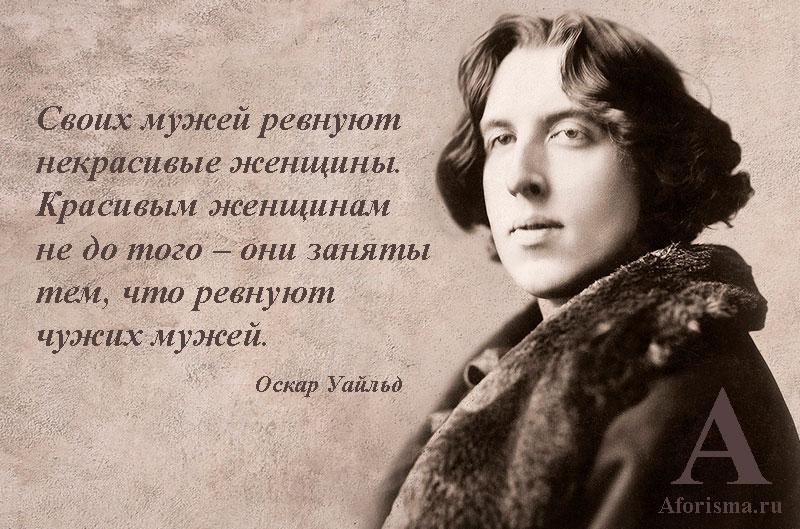 Оскар Уайльд цитаты в картинках